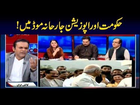 Off The Record | Kashif Abbasi | ARYNews | 11 October 2018