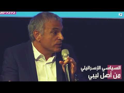 فيديو بوابة الوسط | إسرائيل قد يحكمها ليبي الأصل يتكلم العربية