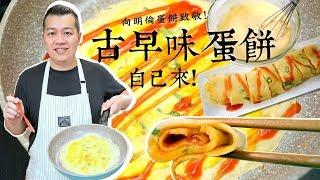 【就是愛在家煮】古早味蛋餅食譜! 明倫蛋餅在家自己來!