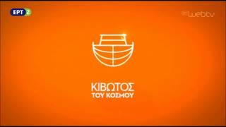 Tilemarathonios_ΕΡΤ_kivotos_tou_kosmou-Amigos_[ERT2_12-06-2018]
