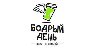 Франшиза кофейни «Бодрый день» - Кофе с собой