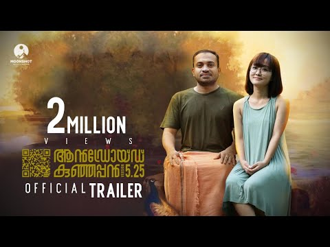 Android Kunjappan Version 5.25 - Trailer