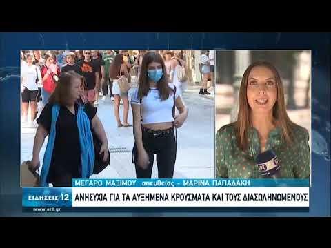 Κορονοϊός | Ανησυχία για τα αυξημένα κρούσματα και τους διασωληνωμένους | 15/09/2020 | ΕΡΤ