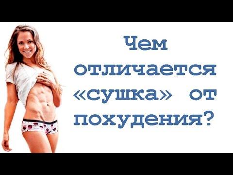 Чем отличается «сушка» от похудения?