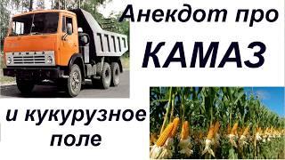 Анекдот про камаз и кукурузное поле