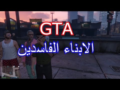 GTA FUNNY MOMENT  | الأبناء الفاسدين