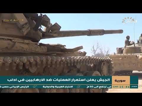 شاهد بالفيديو.. سورية | الجيش يعلن استمرار العمليات ضد الارهابيين في ادلب