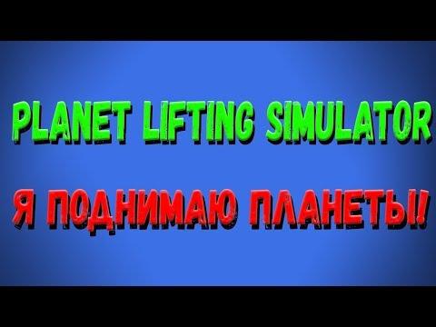 Roblox, Planet Lifting Simulator! Я поднимаю планеты, и вселенные!