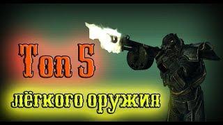 Fallout 3 - Топ 5 лёгкого оружия