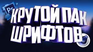 МЕГА ПАК ШРИФТОВ!