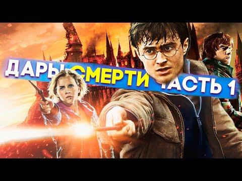 Гарри Поттер и Дары смерти Часть 1 Прохождение Часть 1