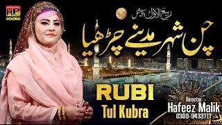 Chan Shehar Madine Charya New Naat 2020   Rubi Tul Kubra   HP STUDIO LAHORE   Hafeez Production