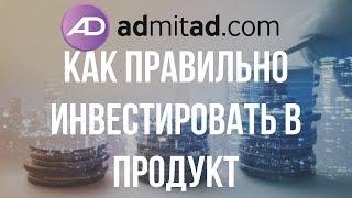 В гостях у партнерской сети Admitad . Инвестиции. Как правильно инвестировать в продукт?