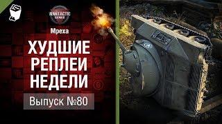 Чересчур - ХРН №80 - от Mpexa [World of Tanks]