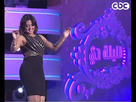 #الليلة_دي | شاهد .. وصلة من الرقص لـ الفنانة رانيا يوسف علي نغمات مختلفة