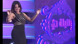 تحميل اغاني #الليلة_دي | شاهد .. وصلة من الرقص لـ الفنانة رانيا يوسف علي نغمات مختلفة MP3