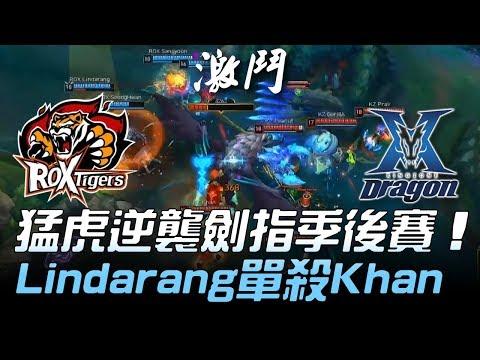 ROX vs KZ 一小時激鬥!猛虎逆襲劍指季後賽 Lindarang神發揮單殺Khan!Game1