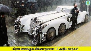 மிரள வைக்கும் வினோதமான 10 அரிய கார்கள்! 10 Most Amazing Rarest Cars of All TIME