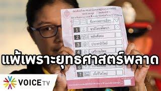 Overview - อนาคตใหม่แพ้เลือกตั้งซ่อม แต่คนที่แพ้ที่สุดคือประชาธิปัตย์และรัฐบาล