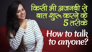 How to talk to anyone? Starting a conversation with strangers | Communication Skills  in Hindi