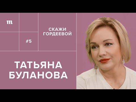 Татьяна Буланова: слезы, свадьба, ипотека // Скажи Гордеевой
