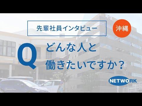 【先輩社員インタビュー・沖縄】Q. どんな人と働きたいですか?
