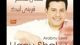 تحميل و مشاهدة هاني شاكر انا بيك   Hany Shaker Ana Beek MP3