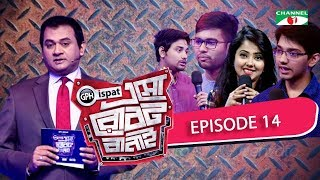 GPH Ispat Esho Robot Banai | Episode 14 | Reality Shows | Channel i Tv
