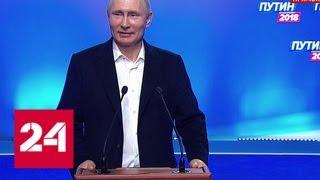 Путина рассмешило предложение стать президентом в 2030 году - Россия 24