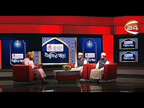 শান্তির পথে | Shantir Pothe | 7 August 2020