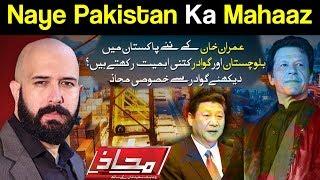 Mahaaz with Wajahat Saeed Khan | Naye Pakistan ka Mahaaz | 12 August 2018 | Dunya News