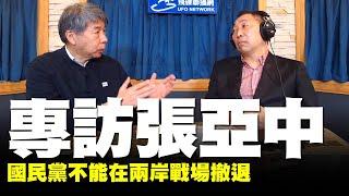 '20.01.17【觀點│唐湘龍時間】專訪張亞中:國民黨不能在兩岸戰場撤退