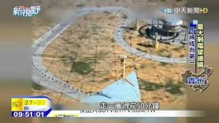 20150814中天新聞 最大射電望遠鏡 「FAST」將成為第一