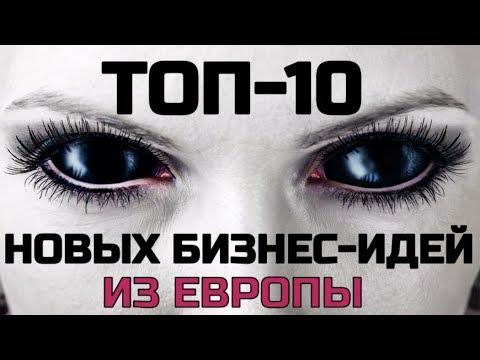 ТОП-10 НОВЕЙШИХ БИЗНЕС-ИДЕЙ из Европы! 2019! Этого ты еще НЕ ВИДЕЛ!!!