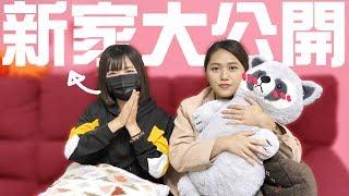 Unbox|關關新家大公開,邀請麻希大黑來參觀!家中三貓初登場,瞬間擄獲兩位狗派!