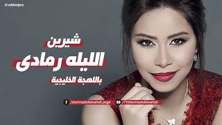 شيرين - الليلة رمادى / Sherine - Elila Ramady تحميل MP3