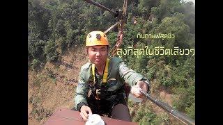 [Laosใต้] นั่งกินกาแฟที่สูงที่สุดในชีวิต Ep.1 Part 3