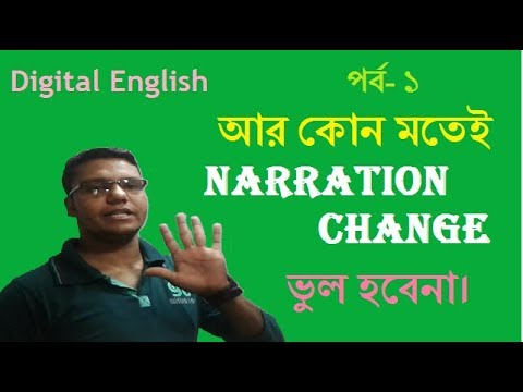 how to learn narration direct and indirect  in bangla