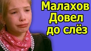 Малахов довел ребенка индиго до слез [ЖизаТВ]