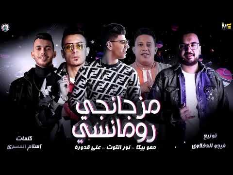 """مهرجان """"مزجانجي رومانسي """" حمو بيكا - نور التوت - علي قدورة - توزيع فيجو الدخلاوي ٢٠٢٠"""