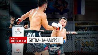 Komcity Новости — Битва-на-Амуре III, 20 окт 2018