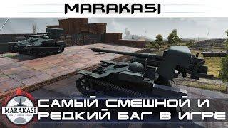 Нашли самый смешной и редкий баг в танках, улетные приколы World of Tanks