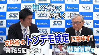 第165回① 藤岡信勝氏:文科省のトンデモ検定に物申す!