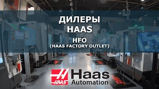 Что такое Haas Factory Outlet (HFO)