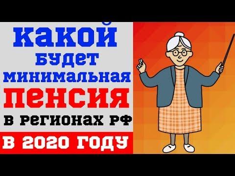 Какой будет минимальная пенсия в регионах РФ в 2020 году?