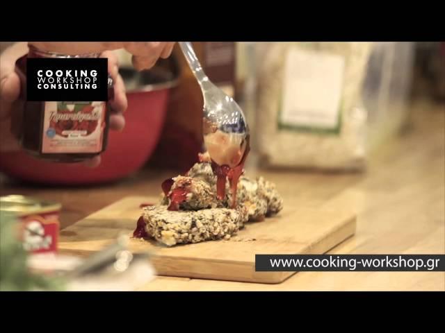 video Cooking Workshop Consulting σεμινάρια μαγειρικής
