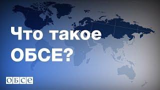 Что такое ОБСЕ?