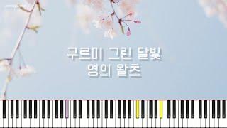 구르미 그린 달빛 OST - 영의 왈츠 (연주곡)