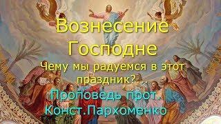 Вознесение Господне. Чему мы радуемся в этот праздник?