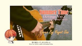 【Yayat San】Summertime (Arrange ver.) - Cinnamons X Evening Cinema |